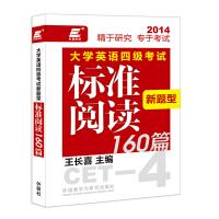 长喜英语:大学英语四级考试新题型标准阅读160篇