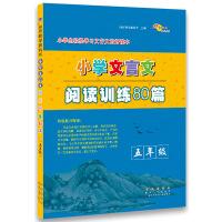 小学文言文阅读训练80篇五年级