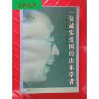 【二手旧书9成新】一位诚实爱国的山东学者 /何兹全 丁岚生 万永?