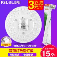 佛山照明 吸顶灯led改造灯板H管灯条圆形灯盘2D环形替换光源灯芯
