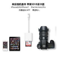 苹果安卓otg二合一SD读卡器转接头手机连接单反相机卡 ipad读卡器 【升级版 苹果专用】支持ios9.3-12系统