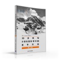 3D游戏与计算机图形学中的数学方法(第3版)