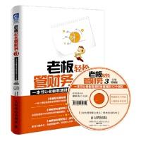 老板轻松管财务3(全彩图解版):一本书让老板看清财务管理的12个误区