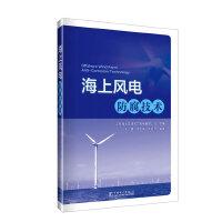 海上风电防腐技术