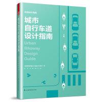 城市自行车道设计指南