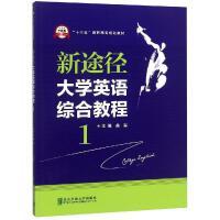 新途径大学英语综合教程(1) 北京交通大学出版社