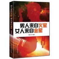 婚姻恋爱书籍 两性关系恋爱心理学 婚姻情感类男人读懂女人 女人读懂男人婚恋书籍 升级版 男人来自火星 女人来自金星正版