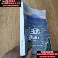 【二手旧书9成新】日本自由行(携程自由行系列)9787545808049