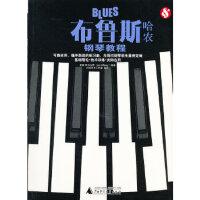 【旧书二手书9成新】布鲁斯哈农钢琴教程 里奥・阿尔法西 9787549528806 广西师范大学出版社