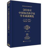 20世纪中国知名科学家学术成就概览.力学卷第二分册(诺贝尔医学奖得主屠呦呦倾力推荐)