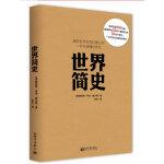 世界简史(最新修订版)