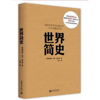 世界简史(pdf+txt+epub+azw3+mobi电子书在线阅读下载)