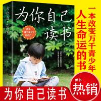 为你自己读书 青少年课外励志书籍青春期叛逆期孩子教育 培养孩子学习能力习惯青少年成长励志书籍初高中小学生阅读