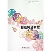 日语完全教程练习册 第一册 日语教材配套使用 日本语教育教材开发委员会编 北京大学出版社 北大