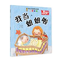 正版-ABB-暖心熊・成长关键期全阅读・二宝来啦:我当姐姐啦(原创绘本双语有声) 9787558519659 北方妇女