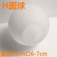 螺口吊灯壁灯台灯灯罩配件米白茶色灯罩外壳磨砂玻璃灯罩配件 黄色 H圆球25cm