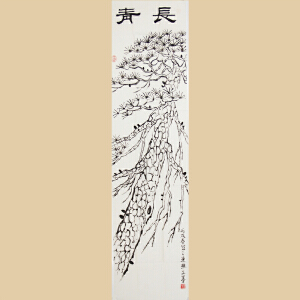 《常青》RW423 亓文 中国美协会员 中国文化促进会委员