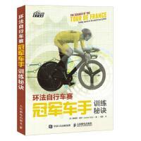 全新正版图书 环法自行车赛车手训练秘诀 詹姆斯・威茨 人民邮电出版社 9787115466280青岛新华书店旗舰店