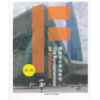 国际建筑设计教程:建筑设计基础教程(第二版)