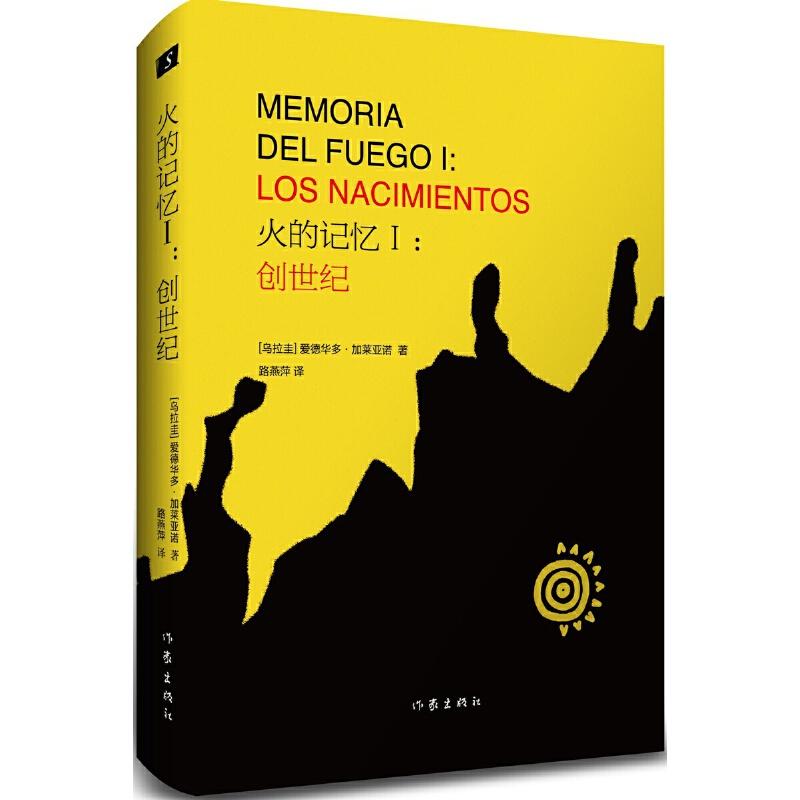 火的记忆Ⅰ:创世纪(第七届鲁迅文学奖获奖作品) 《火的记忆Ⅰ:创世纪》以编年体的形式记述了从哥伦布发现美洲大陆到1700年,两个多世纪的时间里在美洲大陆上发生的不为人知的真实历史。