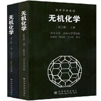 武汉大学吉林大学 无机化学 第三版 宋天佑修订 上下册 高教 全2本