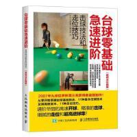 【正版二手书旧书9成新左右】台球零基础急速进阶 击球技法和走位技巧9787115431950