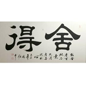中国书协会员,河南省书协会员,一级书法师王国强(舍得)15