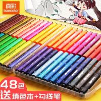 真彩水彩笔套装幼儿园儿童彩色笔24色小学生画画笔工具36色专业美术绘画笔安全无毒可水洗48色颜色笔18色