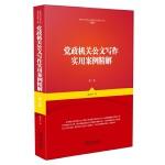 党政机关公文写作实用案例精解(第二版)