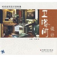 【二手旧书9成新】卫浴间设计/时尚家居设计资料集9787801775337王媛中国计划