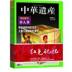 中华遗产:回忆红色年代