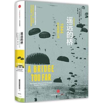 遥远的桥:市场花园行动1944(pdf+txt+epub+azw3+mobi电子书在线阅读下载)