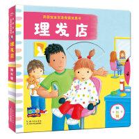 英国宝宝双语探索玩具书:理发店
