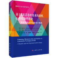 基于TRIZ卷积技术的裁剪、小型化和理想化――精益和高水平创新设计指南