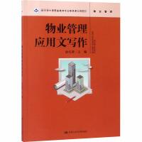 物业管理应用文写作 中国人民大学出版社有限公司