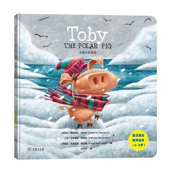 Toby The Polar Pig(南极小猪托比)