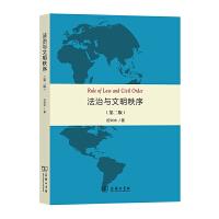 法治与文明秩序(第二版) 於兴中 著 商务印书馆