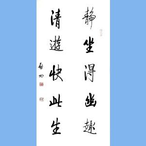 中国当代著名书画家,教育家,鉴定家,红学家启功(静坐得幽趣)