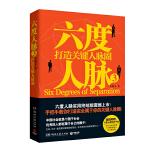 六度人脉3(手把手教你打造完全属于你的关键人脉圈!中国社会就是个圈子社会,圈子决定你的价值与发展。超值附赠:六度人脉钻石手册!)