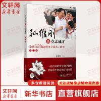 孙维刚谈立志成才 全班55%怎样考上北大、清华 第2版 北京大学出版社