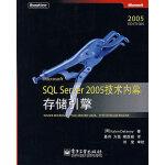 【旧书二手书9成新】SQL Lerver 2005技术内幕:存储引擎 (美)德兰妮,聂伟,方磊,揭磊骏 9787121