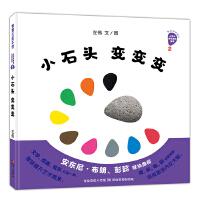 小石头变变变:好神奇的小石头系列2
