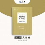 厚大法考2021 法律职业资格 司考 鄢梦萱讲商经法 真题卷教材
