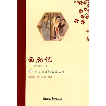西厢记——语文新课标必读丛书