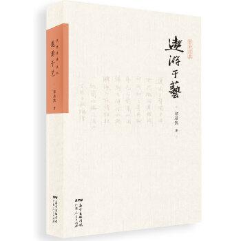 遨游于艺 二十世纪昆曲传承、陶瓷下西洋(12—17世纪)、茶与中国文化等。本书是郑培凯历年所写关于艺术研究的文章结集,用流畅的文字写成,既有艺术性,又有研究深度,很有可读性。全书配有大量精美的书法图片。