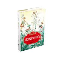北风的背后-全球最经典的一百本少儿书