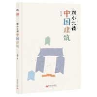 跟小元谈中国建筑(精装彩图版)帮孩子秒懂中国建筑身心