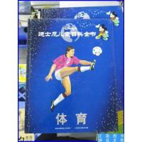 二手8新正版~迪士尼儿童百科全书:(体育)9787115072276