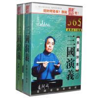 正版 三国演义 16CD 袁阔成播讲 长篇评书 MP3