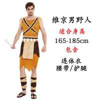 万圣节服装土著原始人cosplay演出服男女印第安豹纹野人衣服